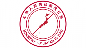 Ministry of Japan Is Bad seal